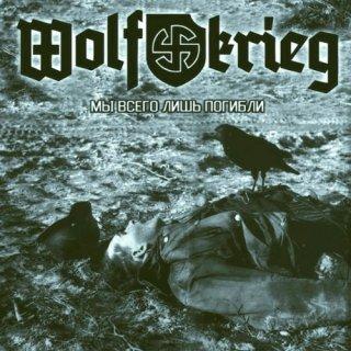 Wolfkrieg - Мы Всего Лишь Погибли [Single] (2013)