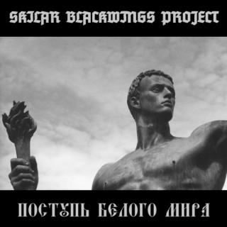 Skilar Blackwings Project - Поступь Белого Мира [Single] (2014)