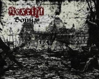 Nexrist - Война (2014)