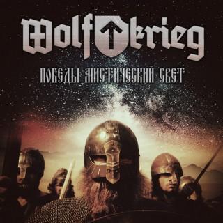 Wolfkrieg - Победы Мистический Свет [Single] (2014)