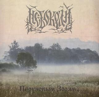 Небокрай - Перуновым Зорям... [Single] (2015)
