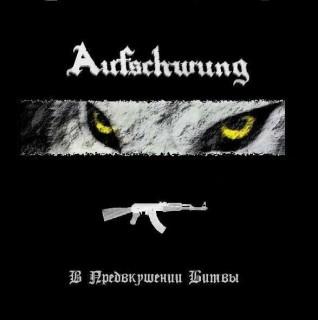 Aufschwung - В Предвкушении Битвы [EP] (2010)