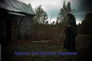 Аркона - Зов Пустых Деревень (2015)