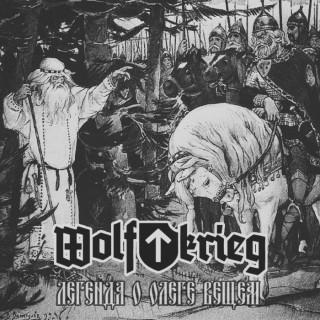 Wolfkrieg - Легенда О Олеге Вещем [Single] (2015)