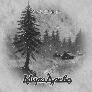 Мира Древо - Следы На Снегу [Live] (2016)
