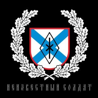 Holdaar - Неизвестный Солдат [Single] (2016)