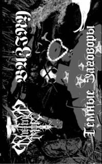 ChernoMor & Bažiny - Тёмные Заговоры (2016)