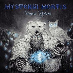 Mysteria Mortis - Наше Время (2016)