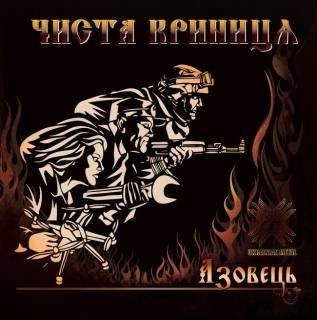 Чиста Криниця - Азовець (2016)