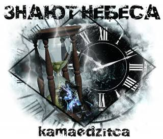 Камаедзiца - Знают Небеса [Single] (2016)