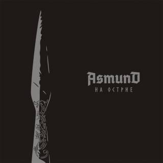 Asmund - На Острие (2017)