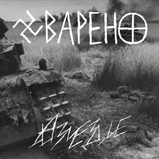 Хварено - Возмездие (2009)