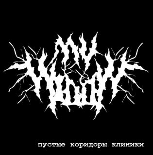 My Widow - Пустые Коридоры Клиники [EP] (2013)